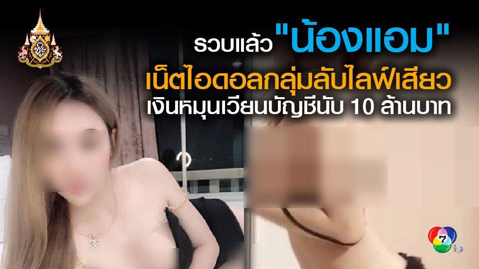 """""""น้องแอม""""เน็ตไอดอลขวัญใจสายหื่นถูกจับพบมีเงินในบัญชีหมุนเวียนนับ 10 ล้านบาท"""