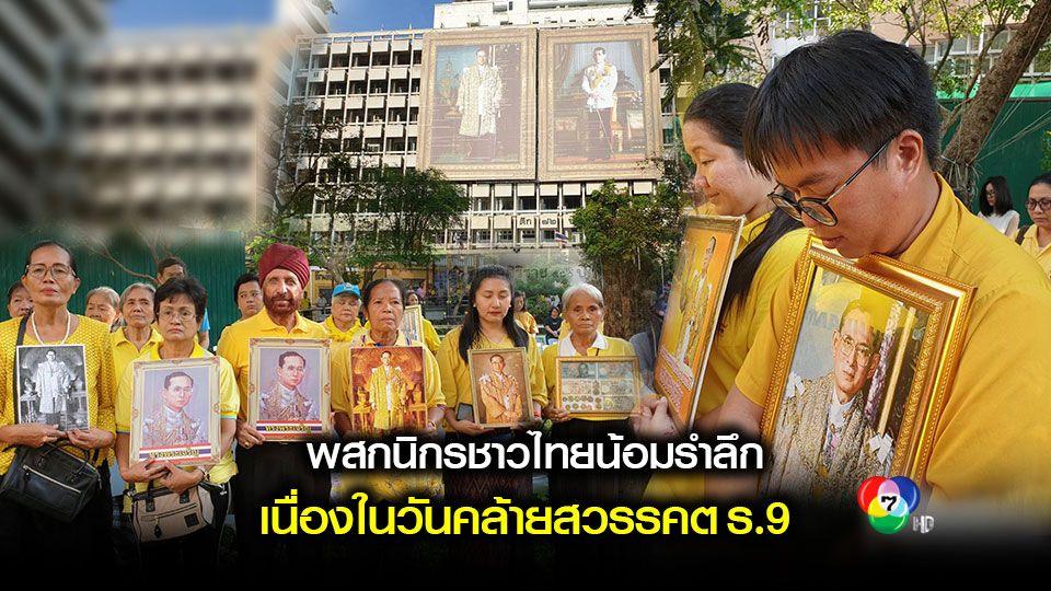 ประชาชนชาวไทยน้อมรำลึกเนื่องในวันคล้ายสวรรคต ร.9