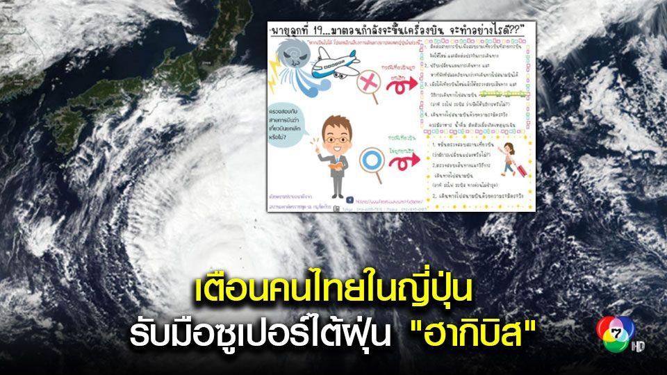 """สถานทูตเตือนคนไทยในญี่ปุ่นเตรียมรับมือซูเปอร์ไต้ฝุ่น""""ฮากิบิส"""""""