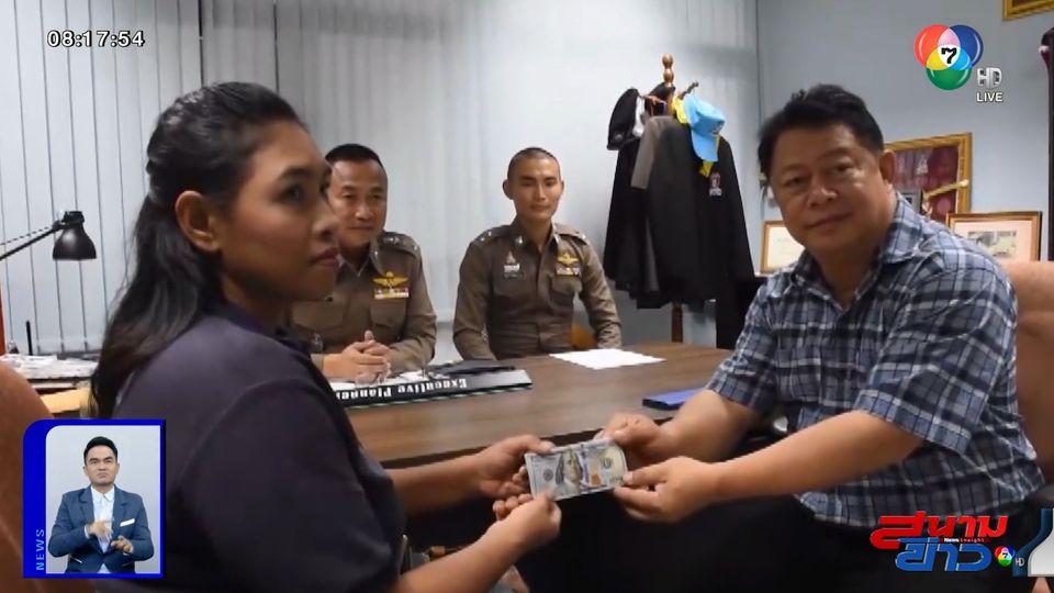 ชื่นชม พลเมืองดีเก็บเงินดอลล่าร์สหรัฐ แลกเป็นเงินไทยหลักแสนบาท ส่งคืนเจ้าของ