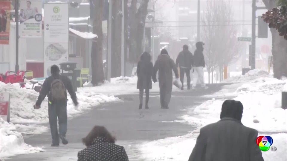 จีนประกาศเตือนภัยระดับสีเหลือง สหรัฐฯ หนาวจัด หิมะปกคลุมหนา