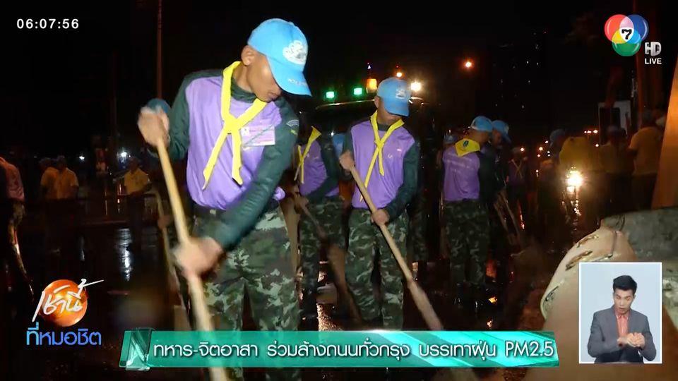 ทหาร-จิตอาสา ร่วมล้างถนนทั่วกรุง บรรเทาฝุ่น PM2.5