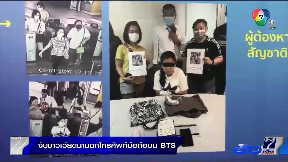 เตือนระวัง!! จับชาวเวียดนาม ฉกโทรศัพท์มือถือบน BTS