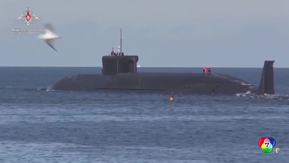 รัสเซียทดสอบยิงขีปนาวุธจากเรือดำน้ำ ตอบโต้สหรัฐฯ ที่ทดสอบยิงเมื่อสัปดาห์ก่อน