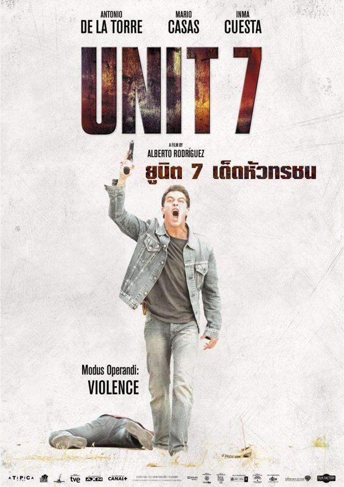 """ภ.ฝรั่ง """"ยูนิต 7 เด็ดหัวทรชน"""" (UNIT 7)"""