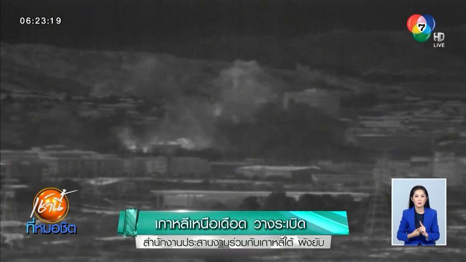 เกาหลีเหนือเดือด วางระเบิดสำนักงานประสานงานร่วมกับเกาหลีใต้ พังยับ