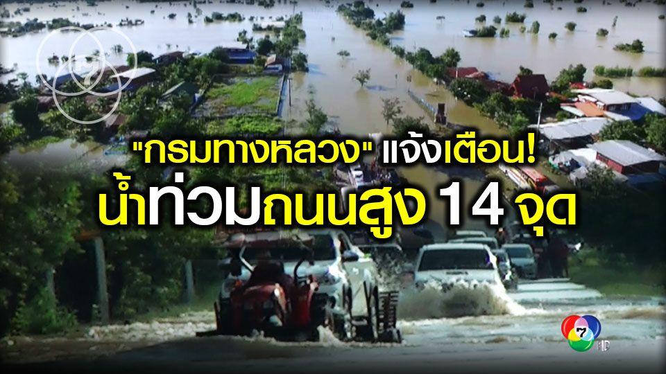 กรมทางหลวง แจ้งสถานการณ์ล่าสุด น้ำท่วมถนนสูง 14 จุดรถผ่านไม่ได้