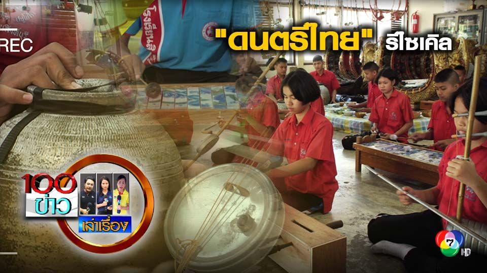 100 ข่าว เล่าเรื่อง ดนตรีไทย รีไซเคิล รักษ์โลก