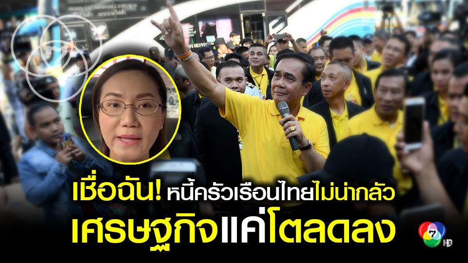 โฆษกรัฐบาลยันหนีครัวเรือนไทยไม่น่ากลัวและเศรษฐกิจไม่ได้ถดถอย
