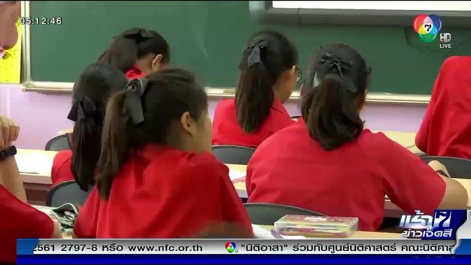 การศึกษาไทยอยู่ในภาวะชะงักงัน ผลมาจากการเลื่อนเวลาเปิดเทอม