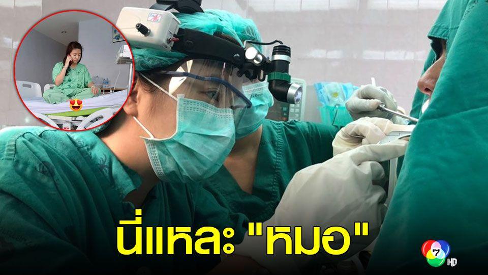 ชื่นชมหมอใจแกร่ง แม้ป่วยยังลุกมาผ่าตัดคนไข้