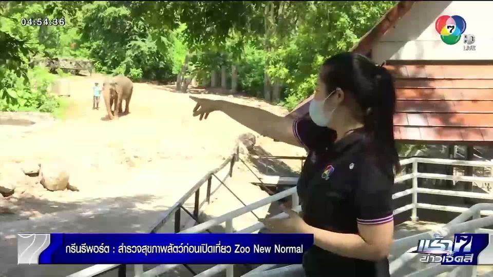 Green Report : สำรวจสุขภาพสัตว์ก่อนเปิดเที่ยว Zoo New Normal