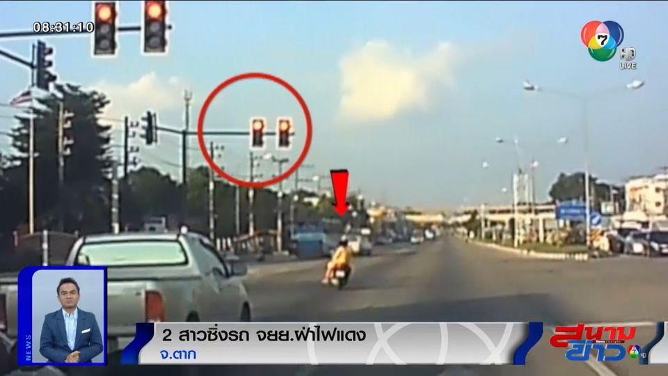 ภาพเป็นข่าว : หวาดเสียว! 2 สาวซิ่งรถ จยย.ฝ่าไฟแดง ไม่กลัวอุบัติเหตุ