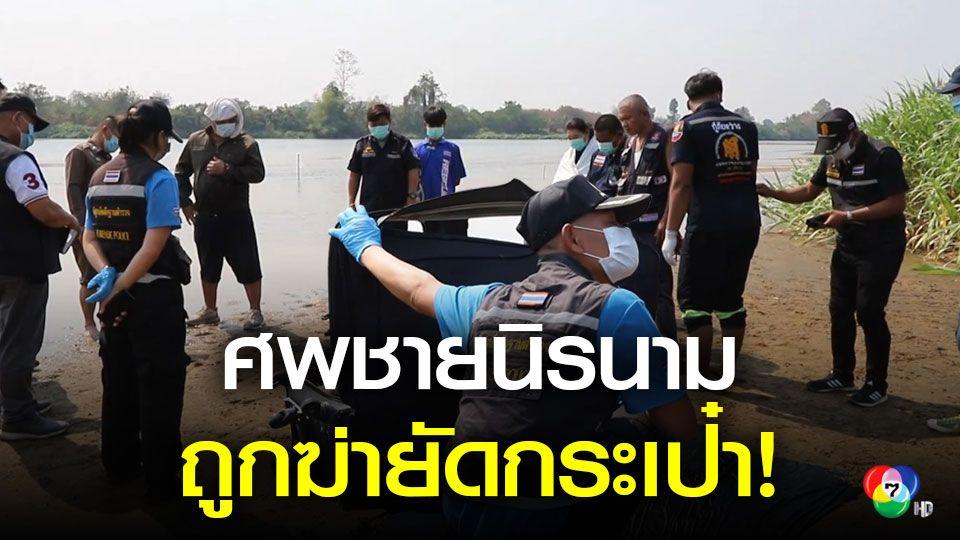 พบศพชายนิรนามถูกฆ่ายัดกระเป๋าเดินทาง ลอยติดเกาะกลางแม่น้ำปิง