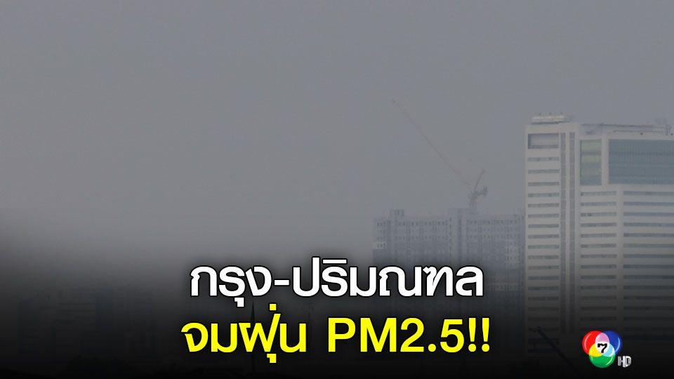 ฝุ่น PM 2.5 ฟุ้งทั่วกรุงและปริมณฑล 7 จุดสถานีที่เริ่มมีผลกระทบต่อสุขภาพแล้ว