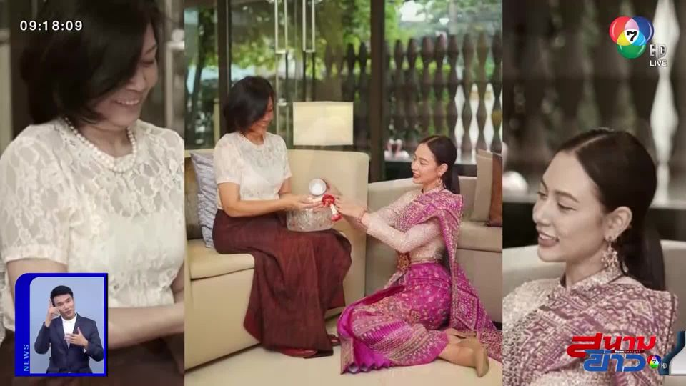 แซมมี่ เคาวเวลล์ แต่งชุดไทยสวยจัดเต็ม รดน้ำขอพรคุณแม่วันสงกรานต์ : สนามข่าวบันเทิง