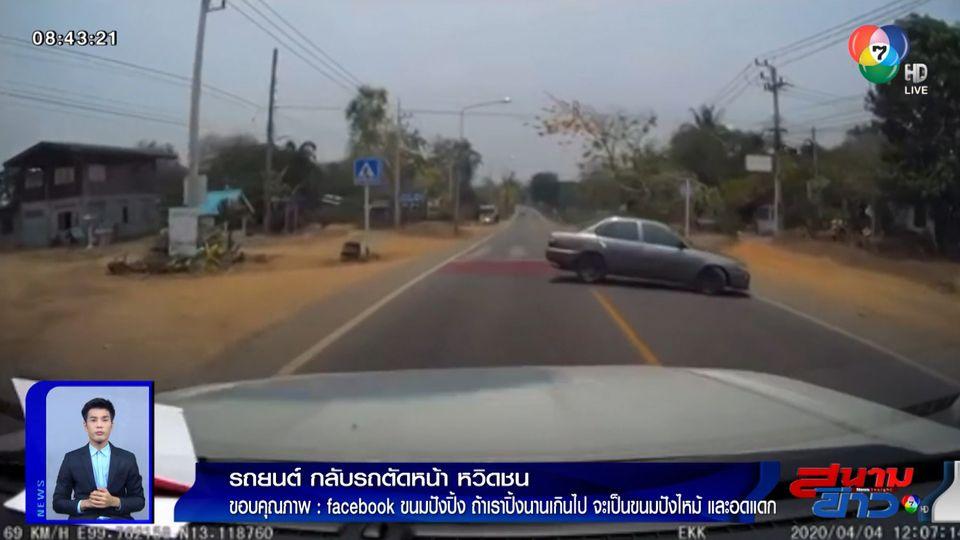 ภาพเป็นข่าว : หวาดเสียว! รถยนต์กลับรถตัดหน้ากระชั้นชิด หวิดชน