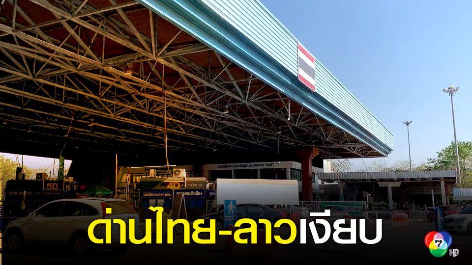 ด่านสะพานมิตรภาพไทย-ลาว เงียบเหงาหวั่นโควิด-19