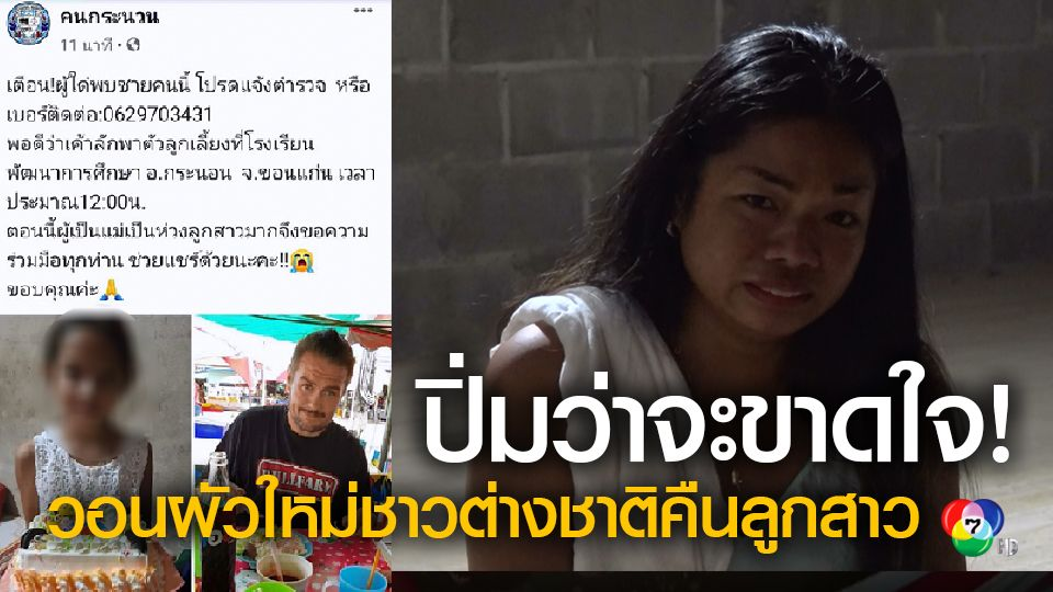 สาวไทยร้องสามีใหม่ชาวต่างชาติลักพาตัวลูกสาววัย 9 ปี