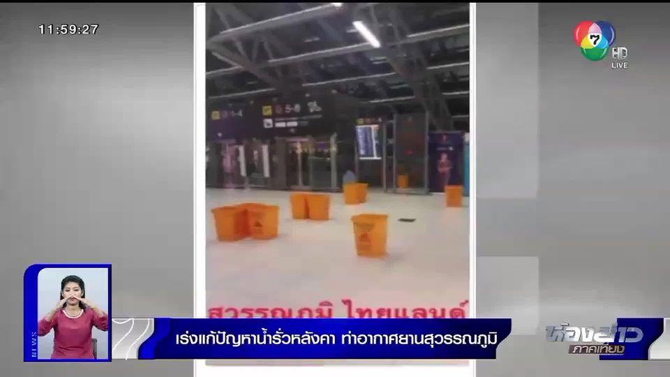 เร่งแก้ปัญหาน้ำรั่วหลังคาสนามบินสุวรรณภูมิ หลังปรากฏภาพถังรองน้ำ