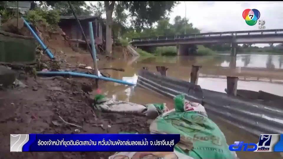 หวั่นบ้านพัง! ร้องเจ้าหน้าที่ขุดดินชิดเสาบ้านหวั่นบ้านพังถล่มลงแม่น้ำที่ จ.ปราจีนบุรี