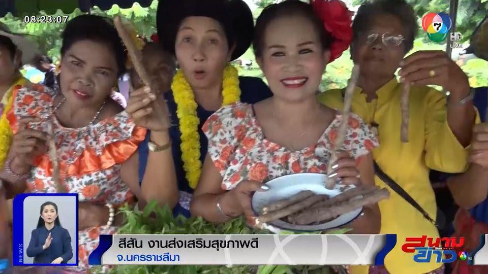 ภาพเป็นข่าว : สีสัน งานมหกรรมสุขภาพดีวิถีไทย จ.นครราชสีมา