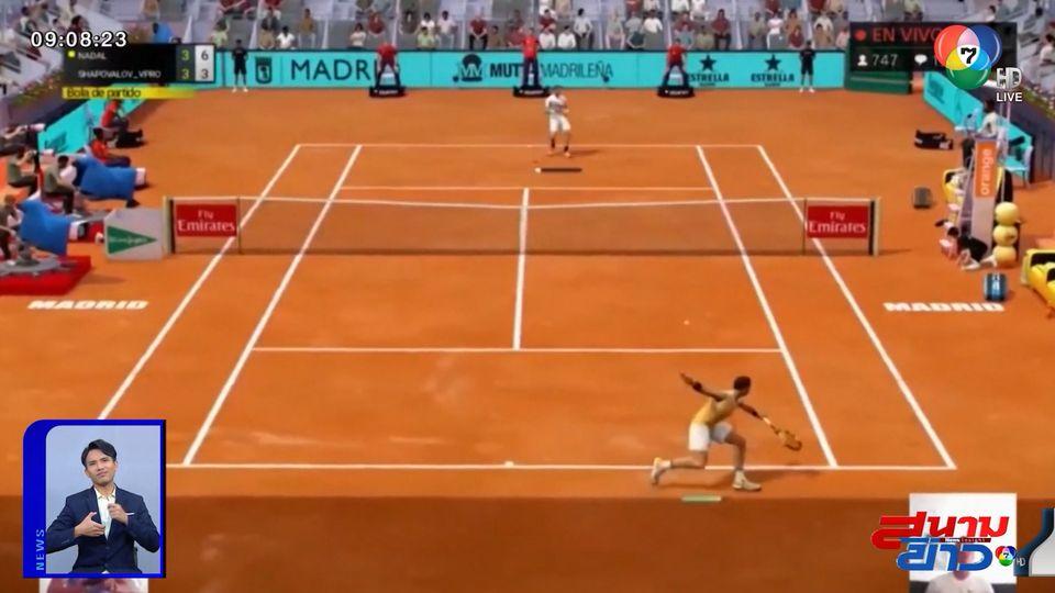 นักเทนนิสระดับโลก ร่วมแข่งเกมเทนนิสออนไลน์ ชิงเงินรางวัลช่วยเหลือโควิด-19