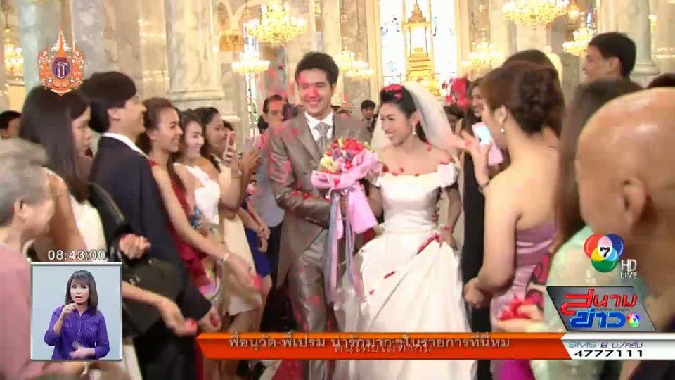 งานแต่ง กลม นพพล และ พญ.ตรีนุช สุดชื่นมื่น!! : สนามข่าวบันเทิง