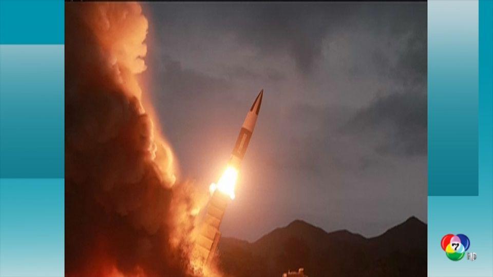 เกาหลีเหนือยิงขีปนาวุธครั้งที่ 6 ในรอบไม่ถึงเดือน
