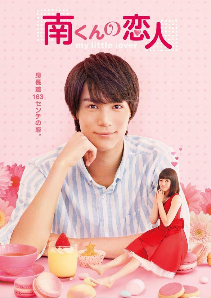 """ภาพยนตร์ญี่ปุ่น เรื่อง """"รักหมดใจ ยัยตัวจิ๋ว"""" (MY LITTLE LOVER)"""