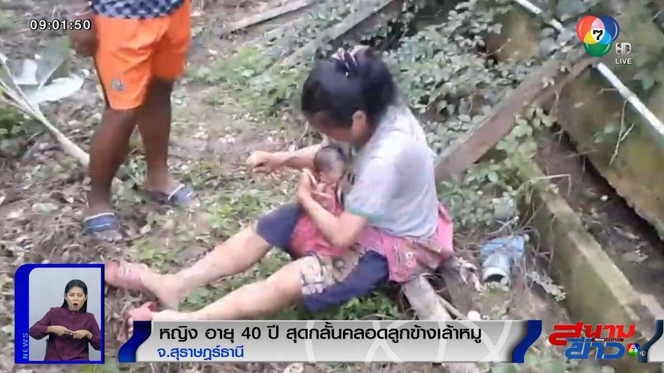 สุดกลั้น! หญิงอายุ 40 ปี คลอดลูกข้างเล้าหมู กู้ภัยฯ เร่งส่ง รพ. ปลอดภัยทั้งแม่ลูก