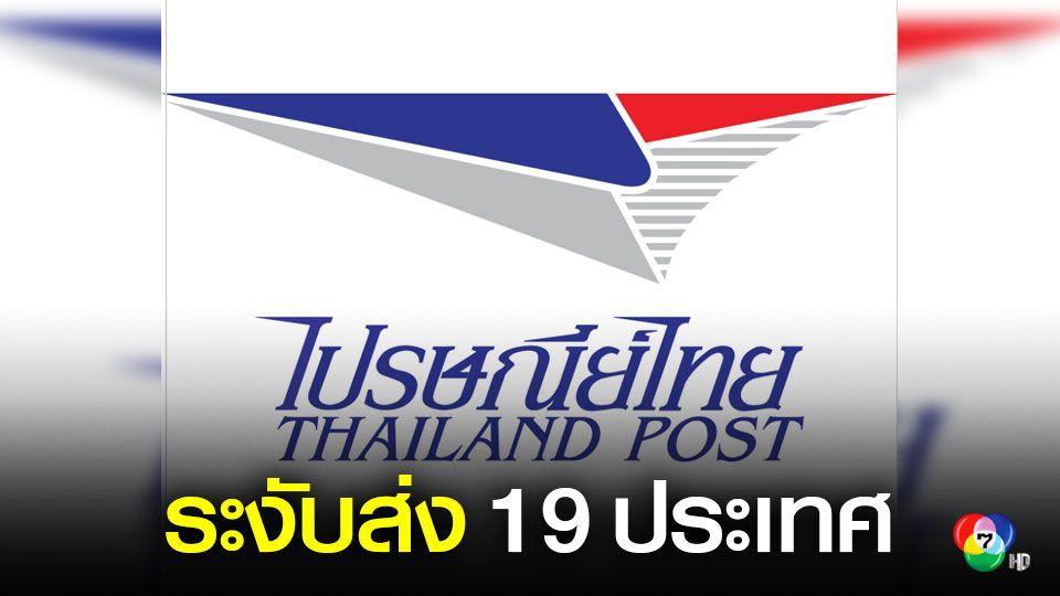 ไปรษณีย์ไทยระงับส่งสิ่งของระหว่างประเทศ 19 ประเทศ