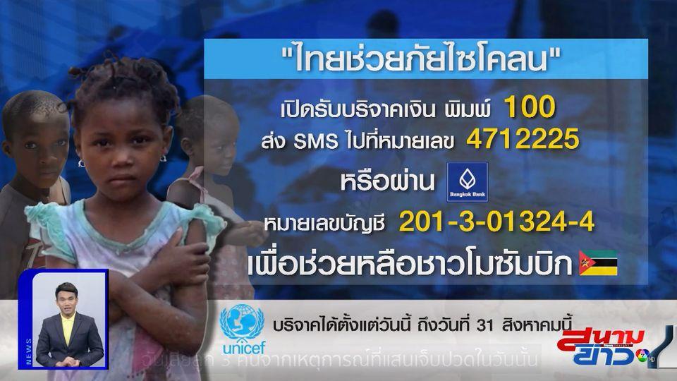 ยูนิเซฟ ประเทศไทย ระดมทุนช่วยเหลือผู้ประสบภัยพายุไซโคลนอิดาอี ในโมซัมบิก