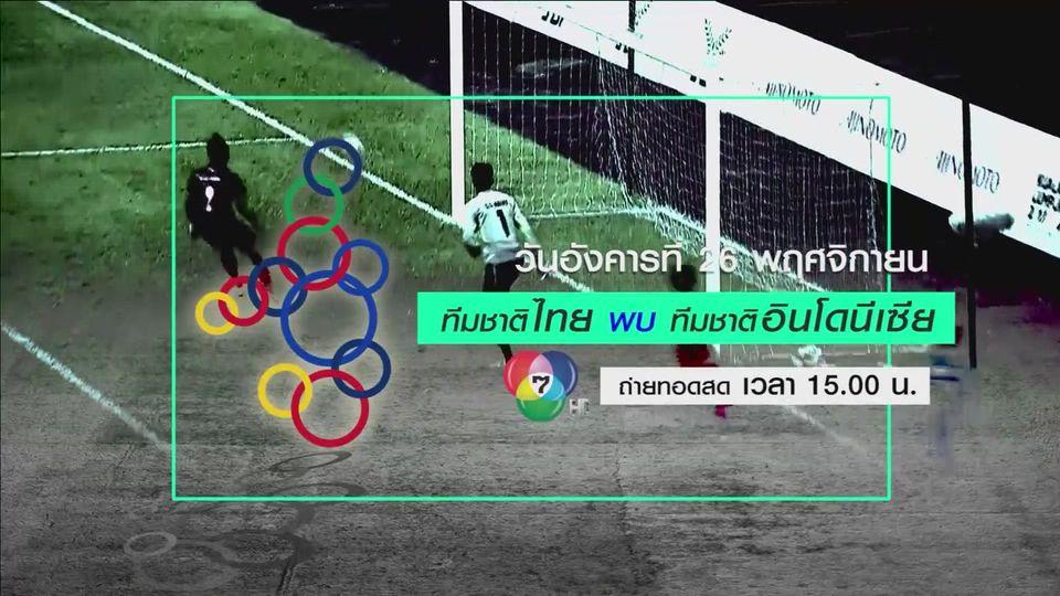 ช่อง 7HD พร้อมยิงสด! ฟุตบอลทีมชาติไทย นัดเปิดสนาม SEA GAMES 30thส่งตรงจากสาธารณรัฐฟิลิปปินส์ 26 พ.ย.นี้ เวลา 15.00 น