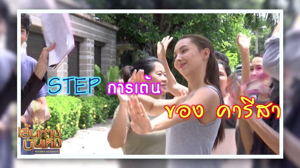 STEP การเต้นของคารีสา | เฮฮาหลังจอ