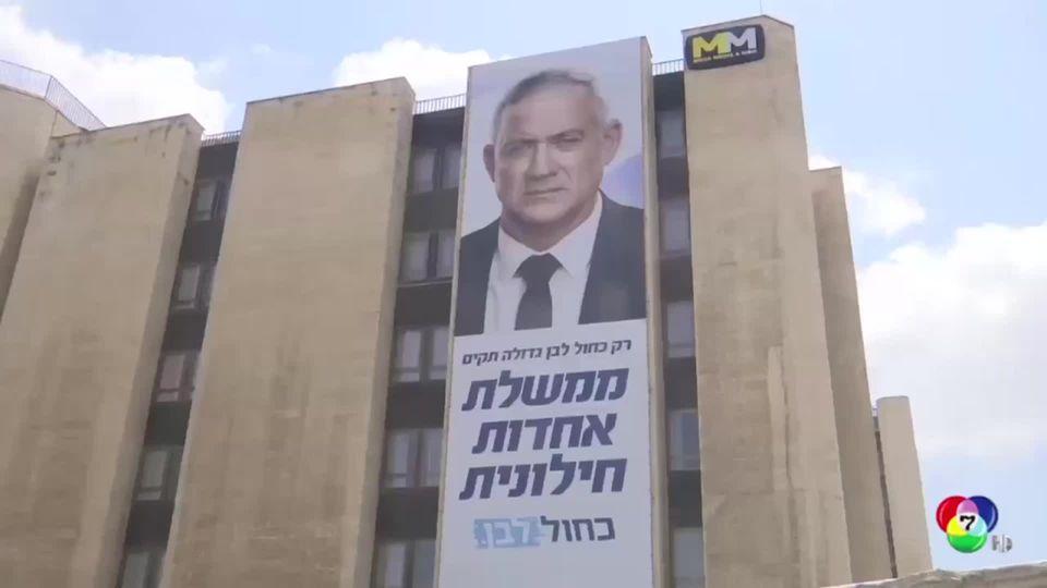 ชาวอิสราเอลออกไปใช้สิทธิ์เลือกตั้งครั้งที่ 2 ภายใน 1 ปี วันนี้