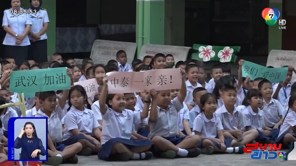 ภาพเป็นข่าว : นักเรียนโคราชส่งกำลังใจให้ชาวอู่ฮั่น ผ่านพ้นวิกฤตไวรัสโคโรนา