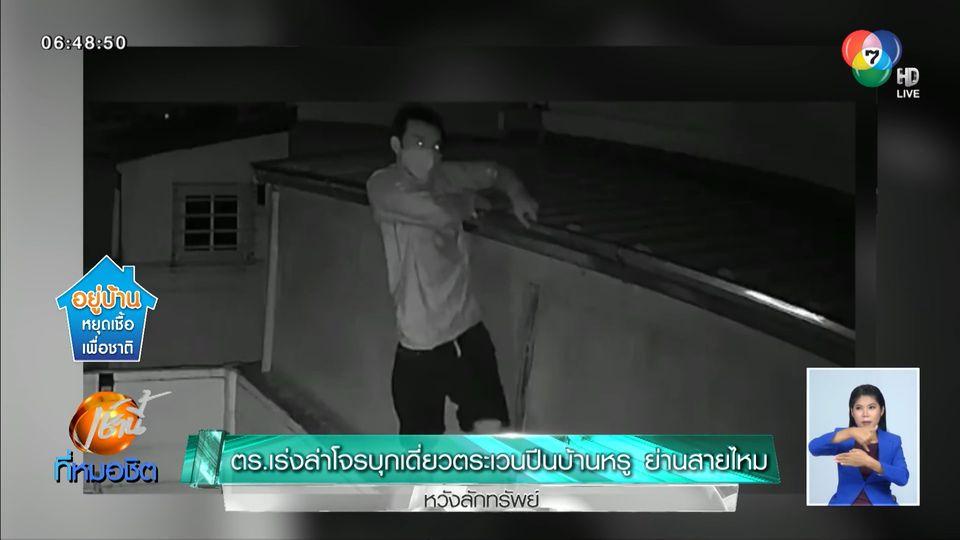 ตร.เร่งล่าโจรบุกเดี่ยวตระเวนปีนบ้านหรู ย่านสายไหม หวังลักทรัพย์