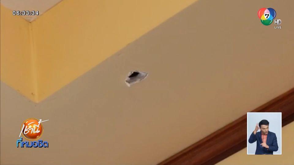 พบกระสุนปริศนาตกทะลุบ้าน 2 หลังใน จ.สุราษฎร์ธานี คาดยิงช่วงเคานต์ดาวน์