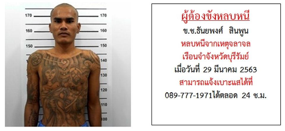 ใครเห็นให้รีบแจ้ง เหลืออีก 1 นักโทษหนีคุกบุรีรัมย์