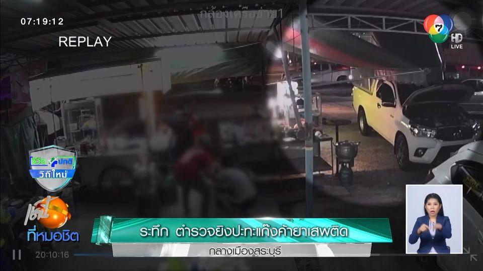 ระทึก ตร.ยิงปะทะแก๊งค้ายาเสพติด กลางเมืองสระบุรี