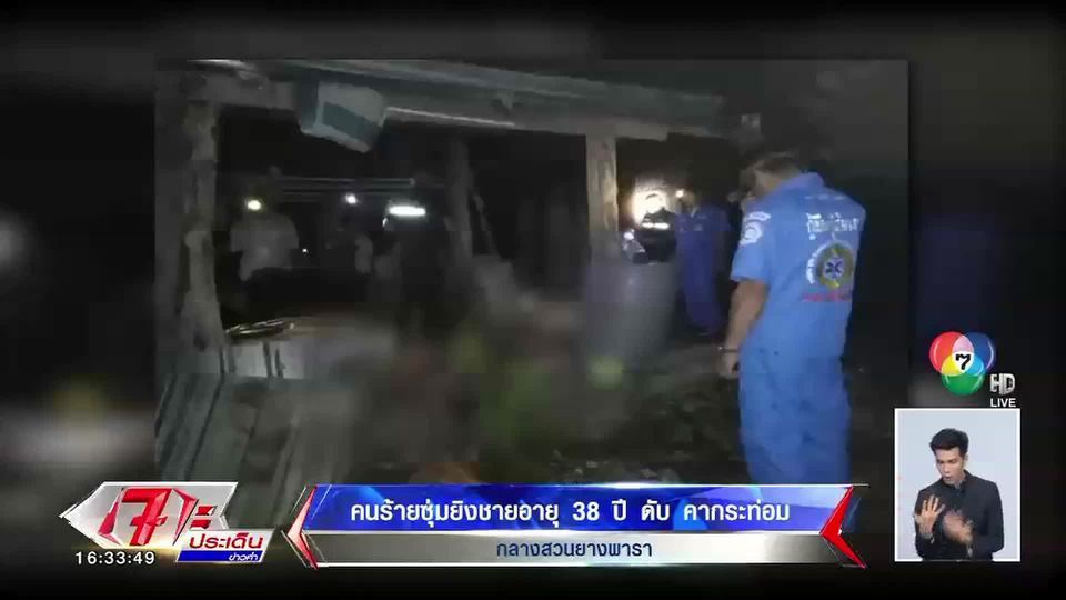 ยิงโหดคากระท่อม คนร้ายดักซุ่มยิงชายอายุ 38 ปี กระสุนฝังร่างกว่า 20 รู