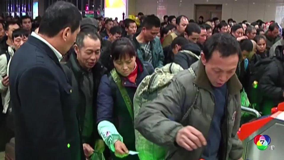 ชาวจีนนับล้านคนเริ่มทยอยเดินทางกลับบ้านเกิดช่วงก่อนถึงเทศกาลตรุษจีน