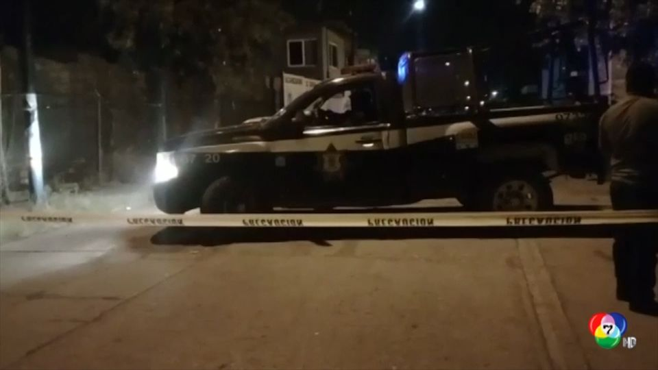 เกิดเหตุกราดยิงในสถานบันเทิง ที่เม็กซิโก