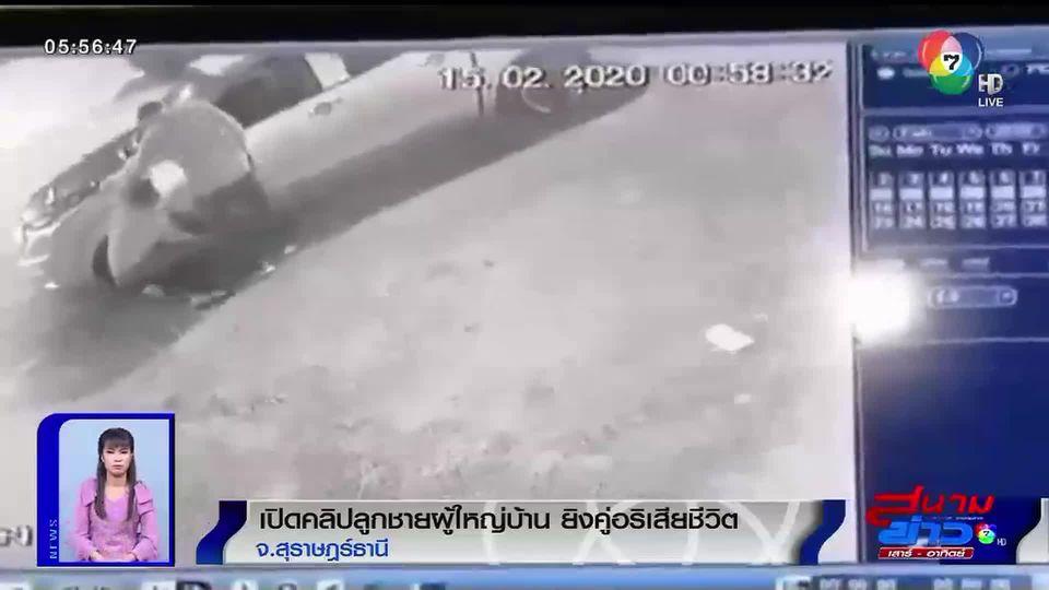 เปิดคลิปนาทีโหด ลูกชายผู้ใหญ่บ้านยิงคู่อริเสียชีวิต ตร.เตรียมออกหมายจับ