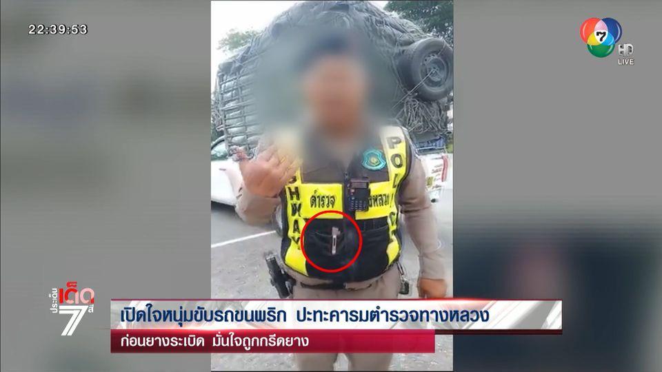 เปิดใจหนุ่มขับรถขนพริกปะทะคารมตำรวจทางหลวงก่อนยางระเบิด มั่นใจถูกกรีดยาง [เจาะเกาะติด]