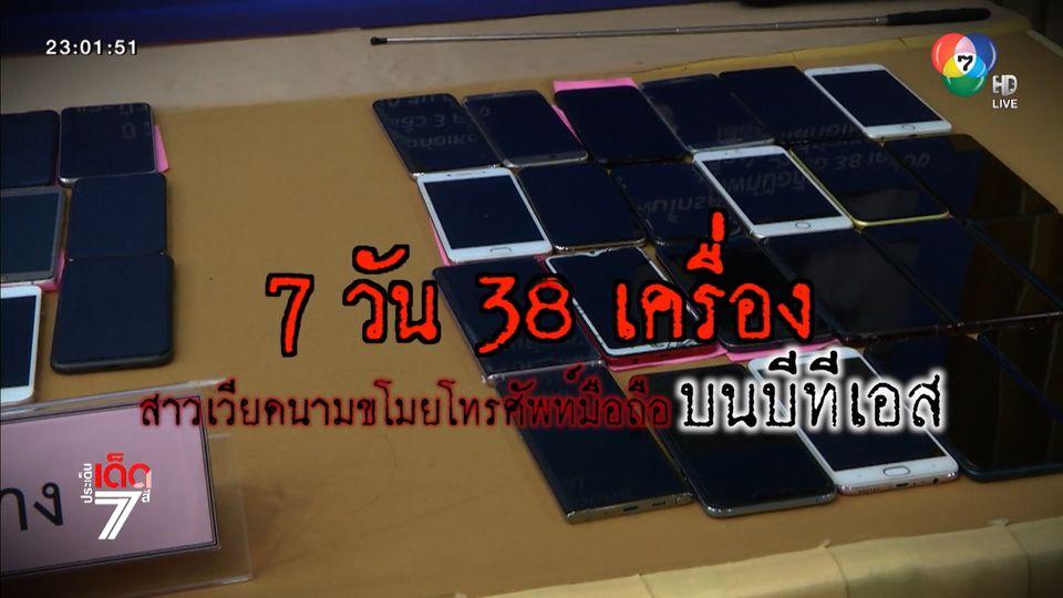 รวบสาวเวียดนามแสบ ฉกโทรศัพท์มือถือบนรถไฟฟ้าบีทีเอส - 7 วันขโมยไปแล้ว 38 เครื่อง