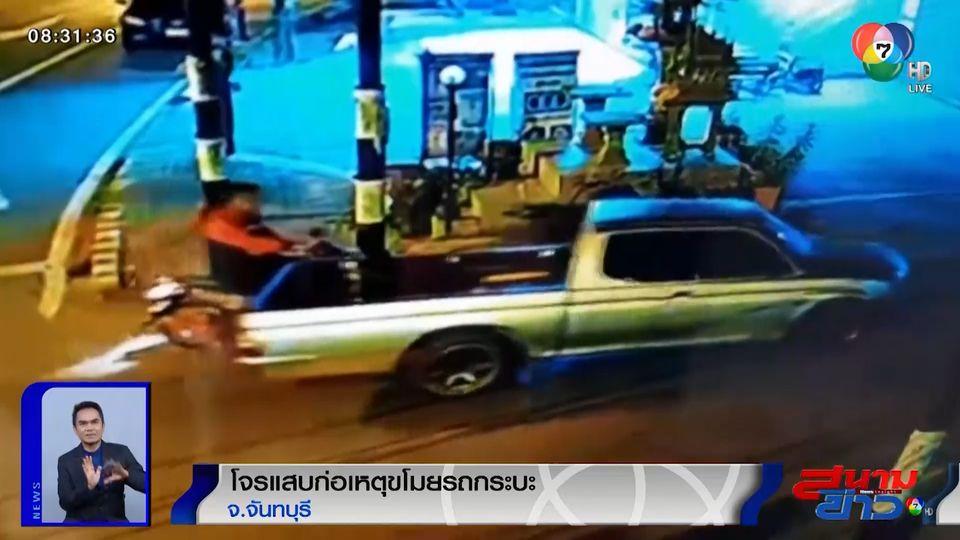 ภาพเป็นข่าว : วอนแจ้งเบาะแส 2 โจรแสบ ขี่รถ จยย.ดันรถกระบะ ขโมยหนีลอยนวล
