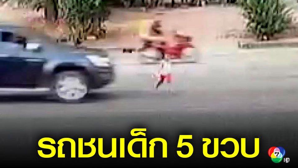 เฉียดตาย! เด็กหญิง 5 ขวบ ถูกรถชนเต็มแรง
