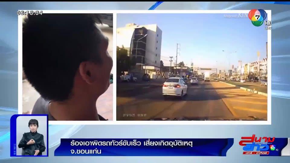 ภาพเป็นข่าว : หวาดเสียว! ร้องเอาผิด รถทัวร์ขับเร็ว เสี่ยงเกิดอุบัติเหตุ